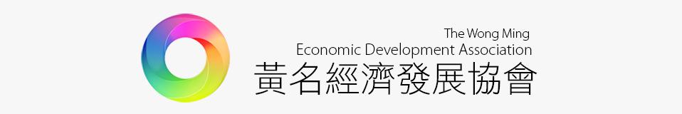 黃名經濟發展協會