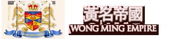 黃名帝國Wong Ming Empire-君主立憲制虛擬國家