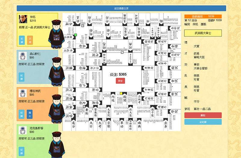 黃名帝國多人Online連線陞官圖遊戲
